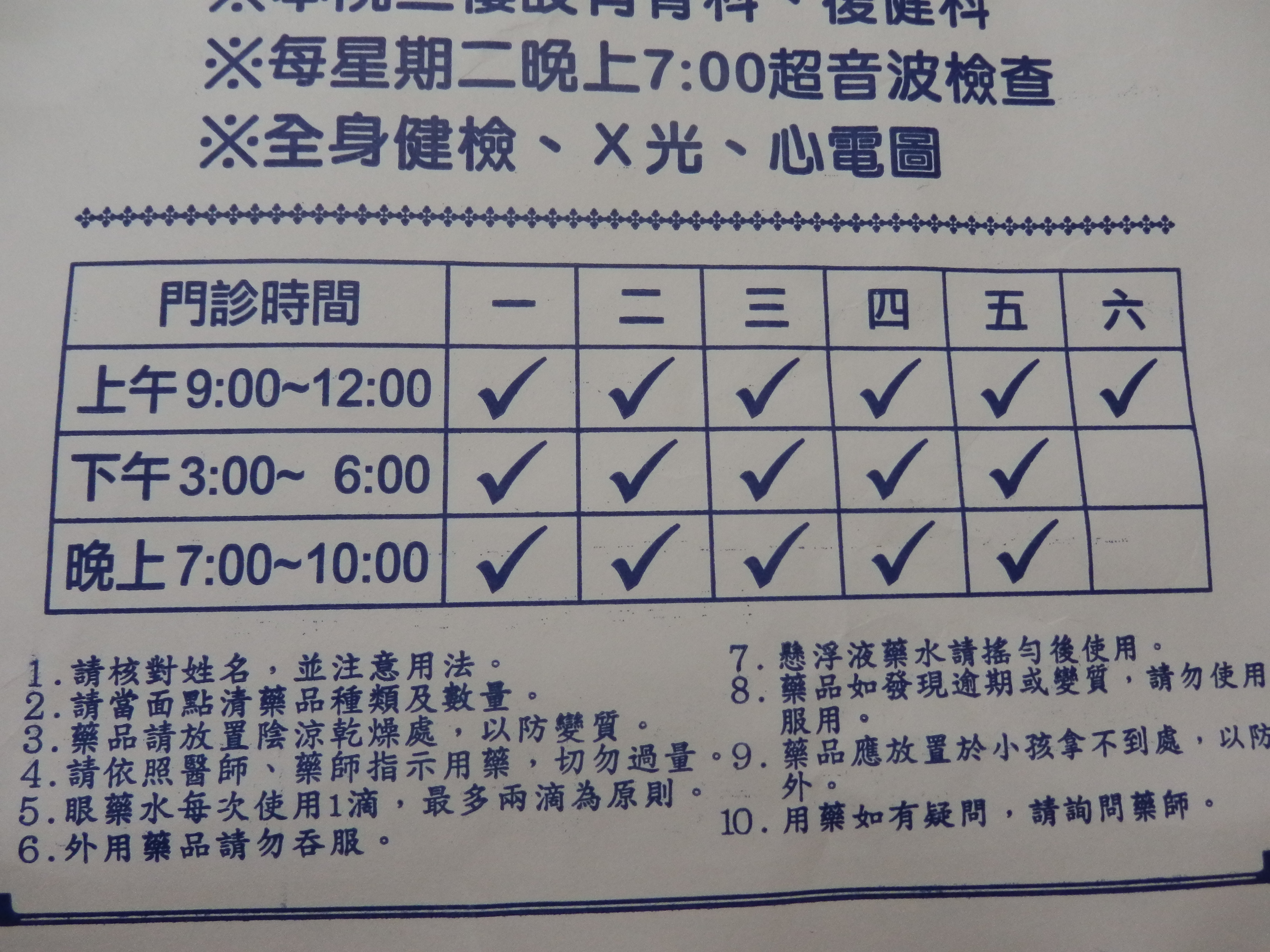 Clinic opening hours